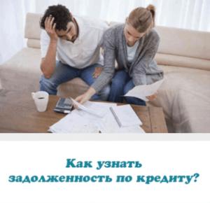 Как узнать есть долги по кредитам, Как узнать задолженность по
