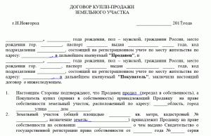 dokumenti-dlya-prodazhi-E6C805.png