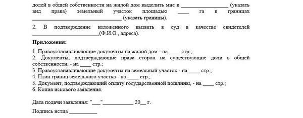 poryadok-polzovaniya-zemelnim-86E57E7.jpg