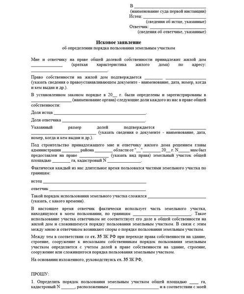 poryadok-polzovaniya-zemelnim-97A8.jpg