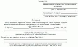 объединение лицевых счетов в квартире жилищный кодекс