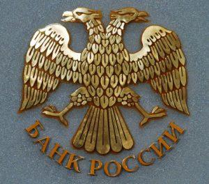Центральный Банк России продолжает ужесточать свои требования