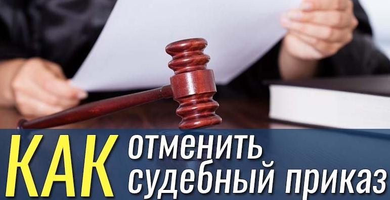 Судебный приказ о взыскании задолженности по кредиту