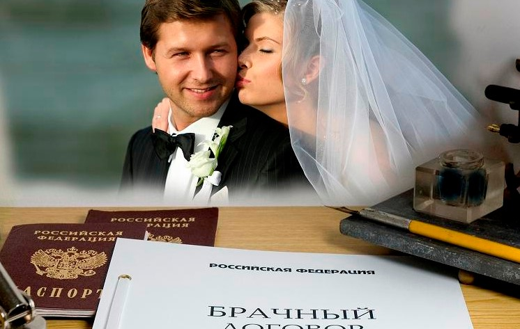 Так ли необходим брачный договор ?