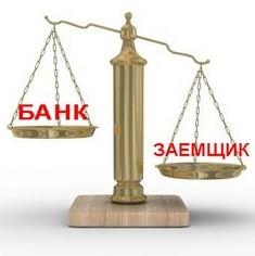 права должника перед банком