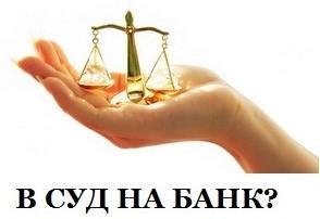 в суд на банк?