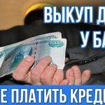 как выкупить долг у банка