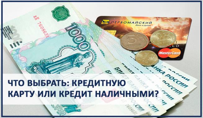 Как получить бессрочный беспроцентный кредит наличными в каких банках можно получить кредит нали