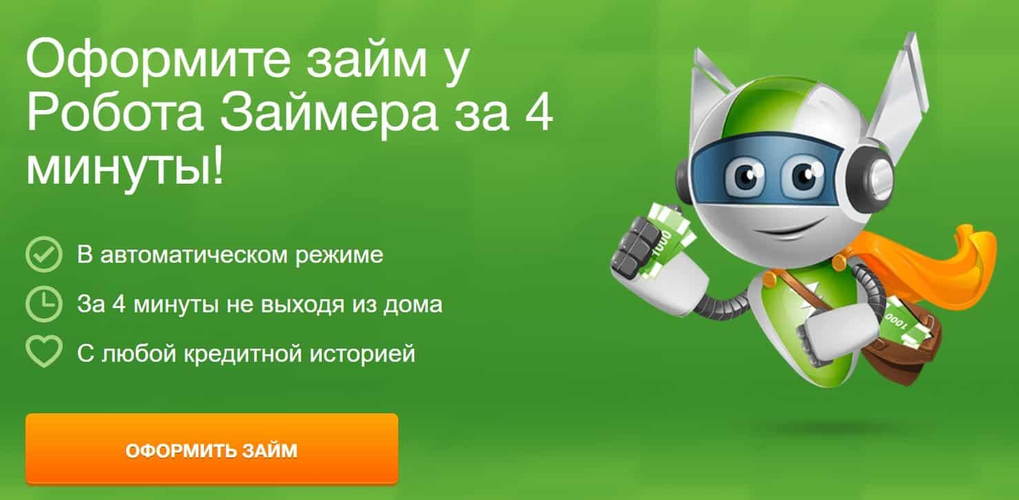 Займер (Zaymer) робот: как оформить заявку, реальные видео отзывы