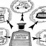 Жалоба на судебного пристава исполнителя: как написать самому