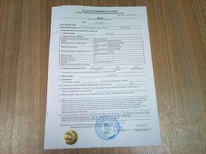 Документ на основании чего выдали землю в собственность