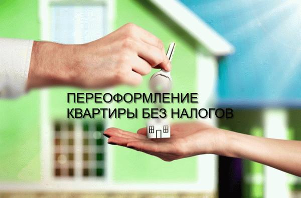 Инструкция: что делать после покупки квартиры в первую очередь?