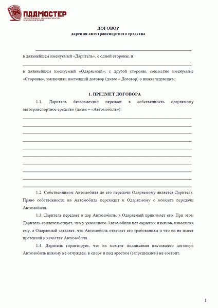 kak-sdelat-darstvennuyu-1F019.png
